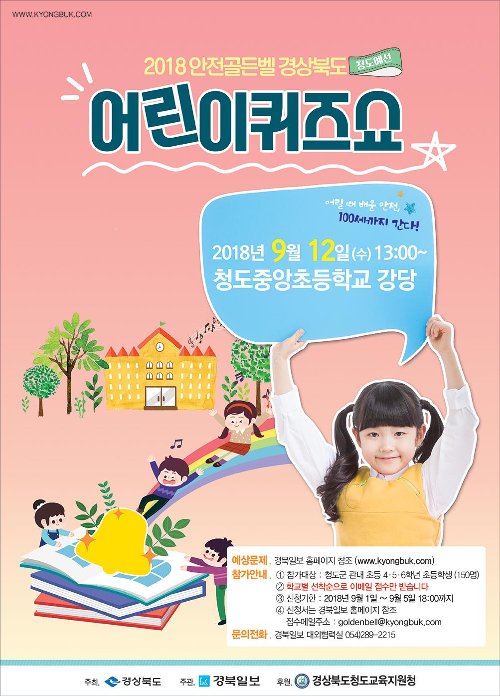 2018_안전골든벨 청도예선_pop_N.png