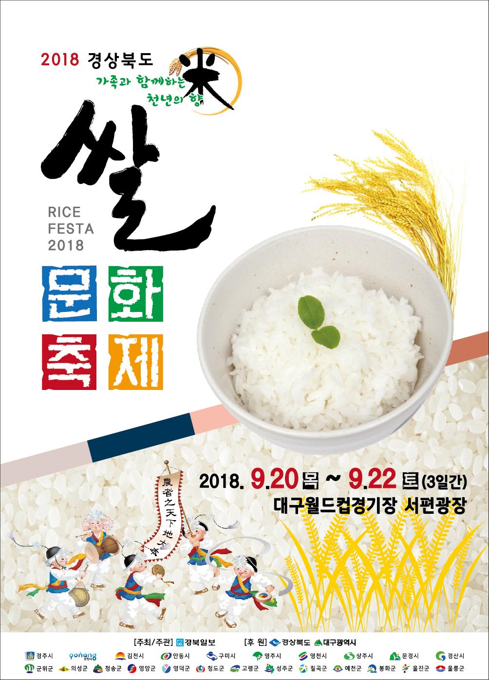 2018_경상북도 쌀문화축제_pop.jpg