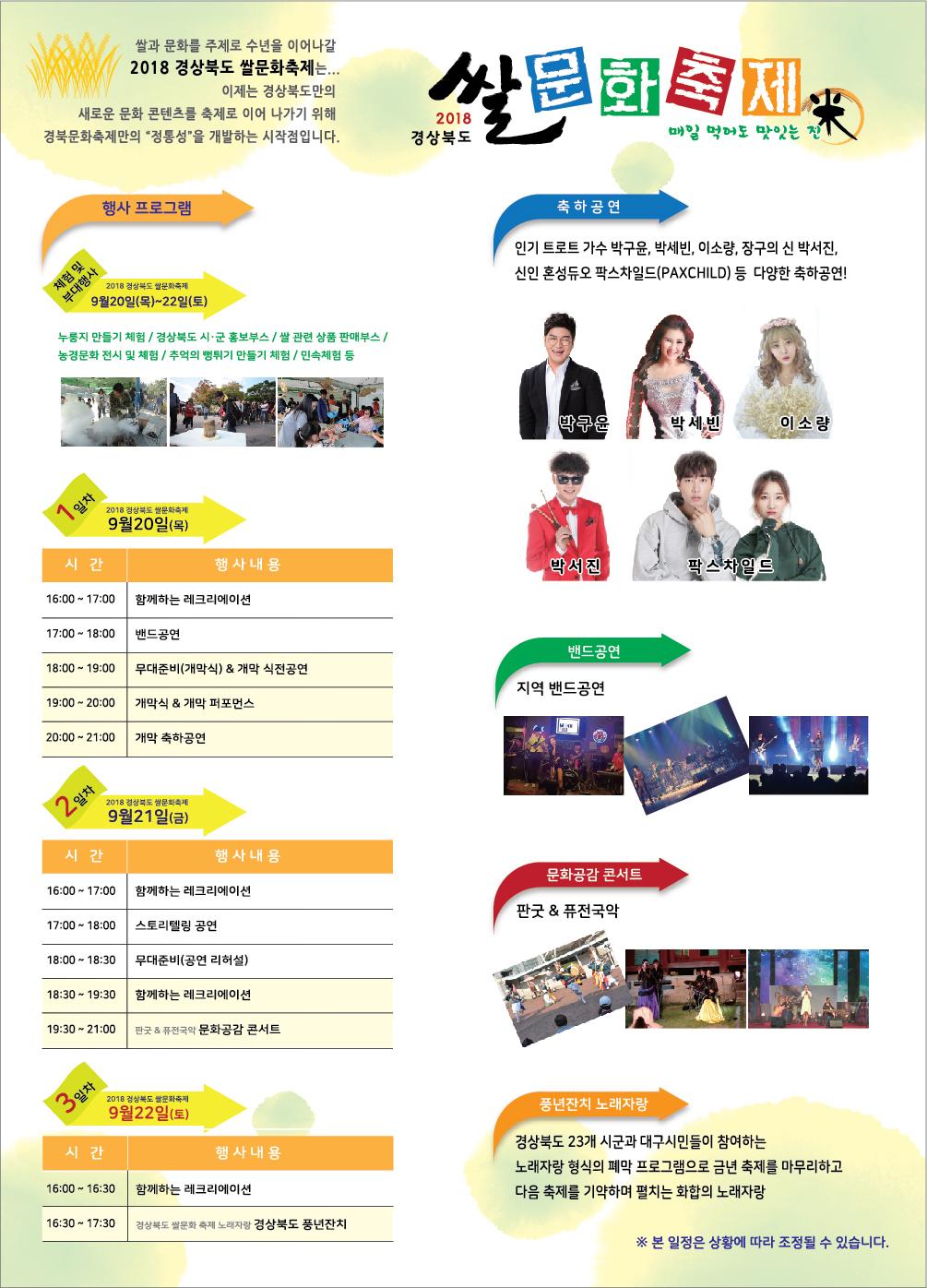 2018_경상북도 쌀문화축제_pop2N.jpg