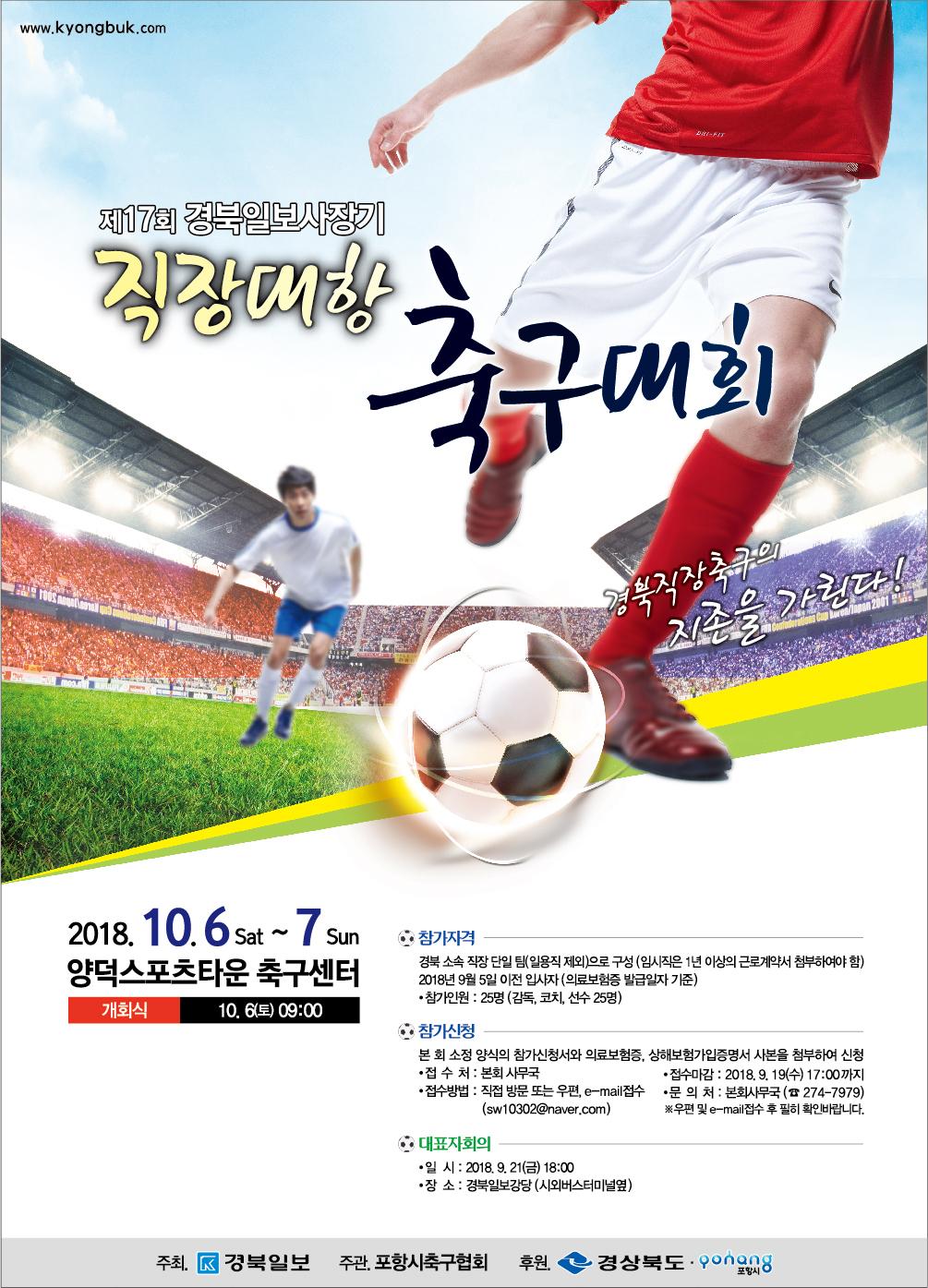2018_제17회 경북일보사장기 직장대항축구대회_pop.jpg