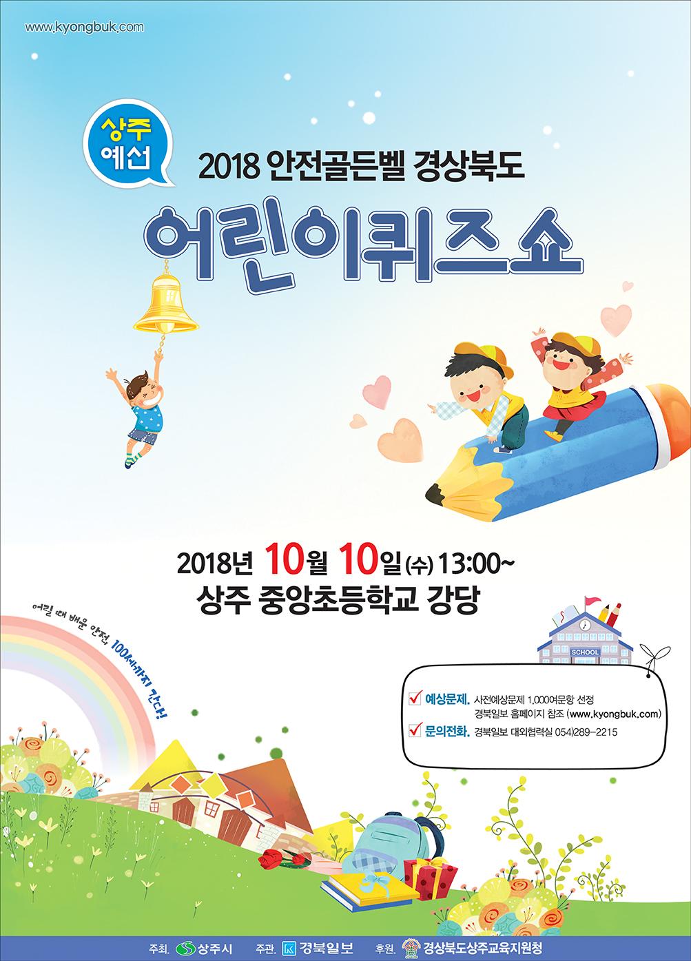 2018_안전골든벨 상주예선_pop.jpg