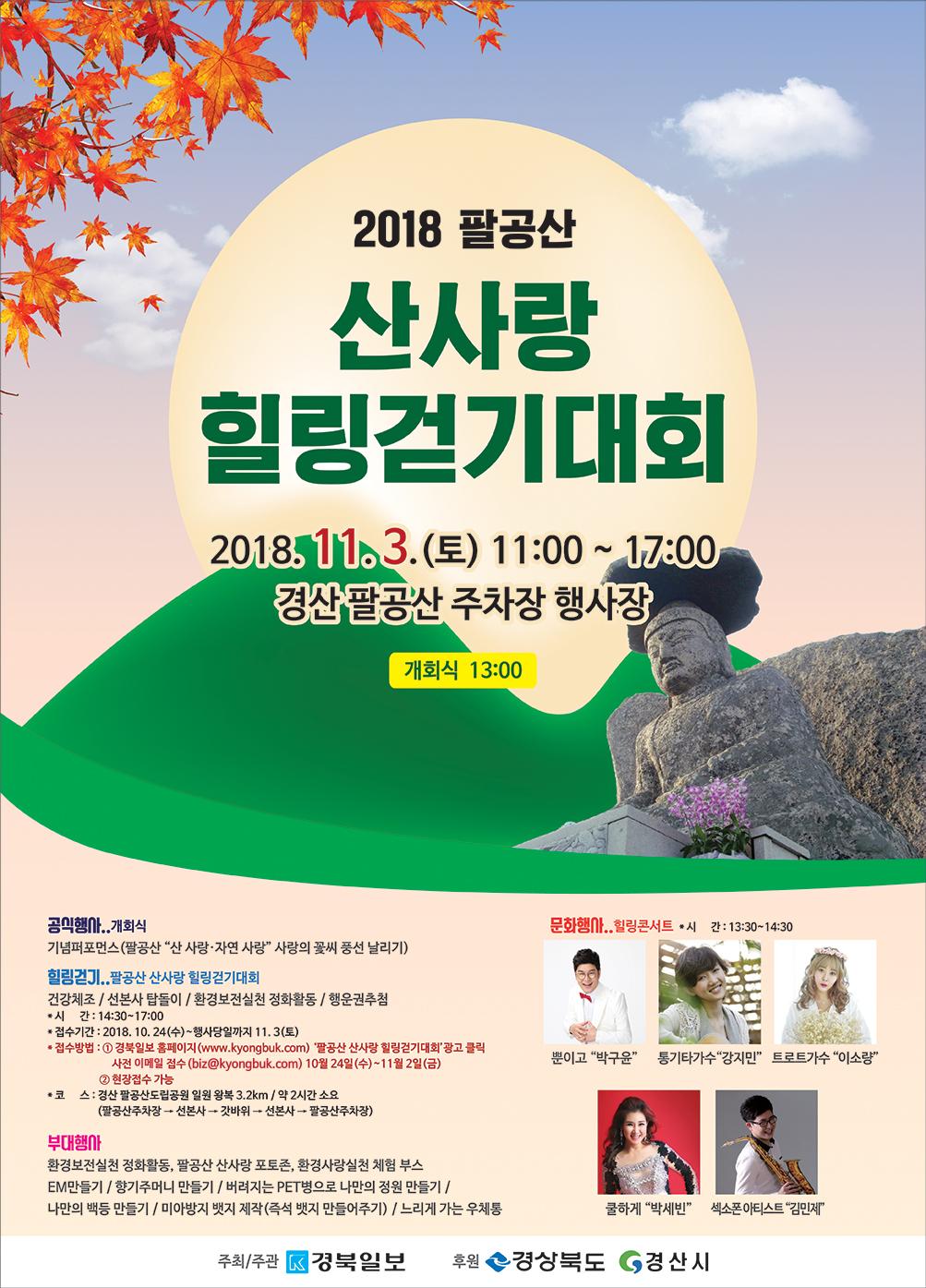 2018_팔공산 산사랑 힐링걷기대회_pop_N.jpg