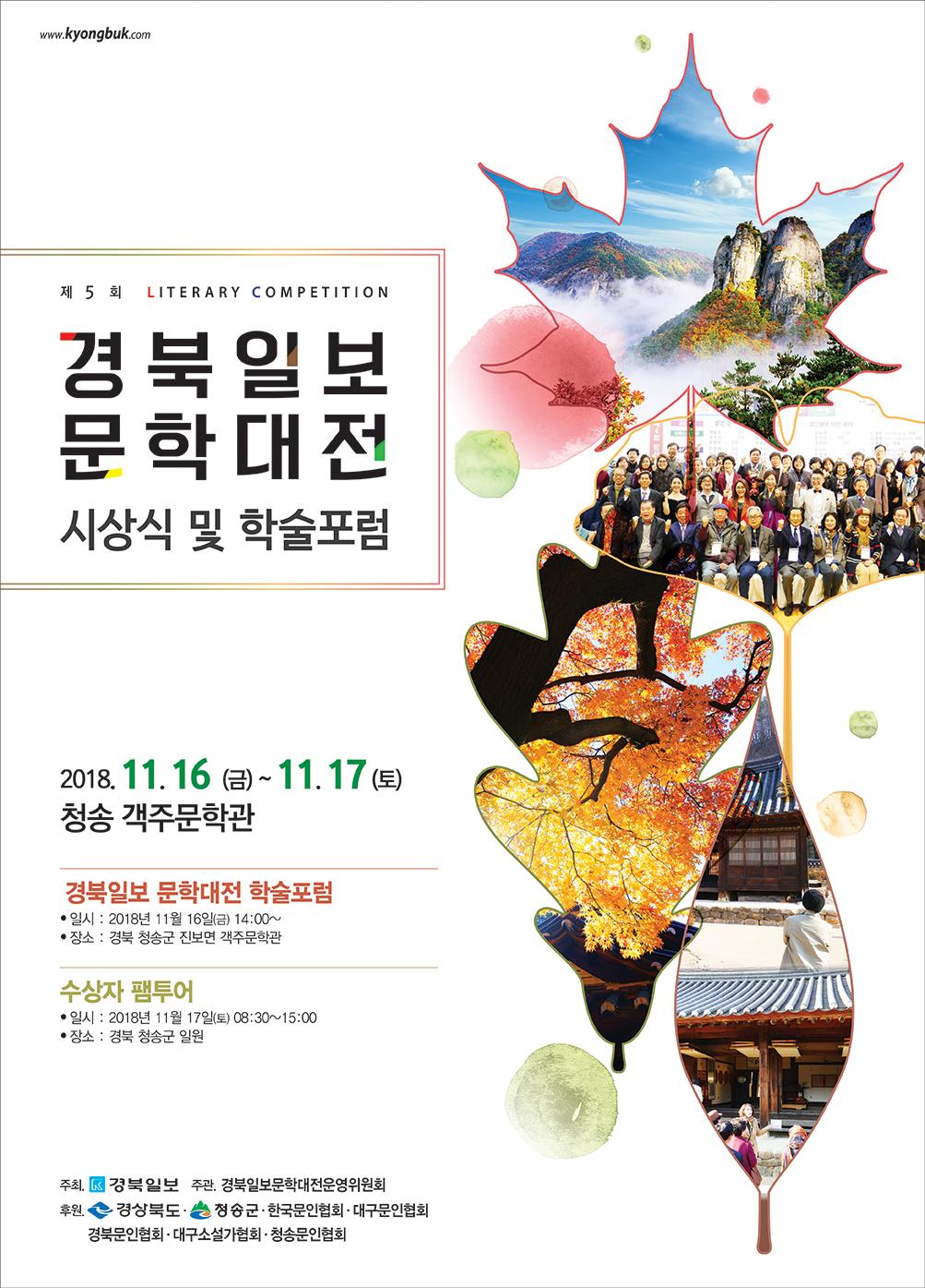 2018_경북일보문학대전 시상식및 학술포럼_pop.jpg
