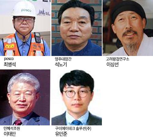경북최고장인.jpg