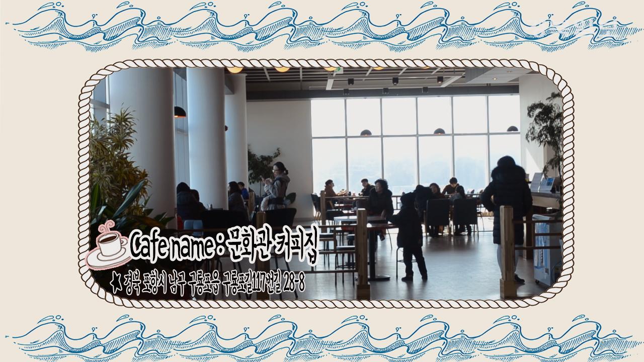 문화관 커피집.jpg