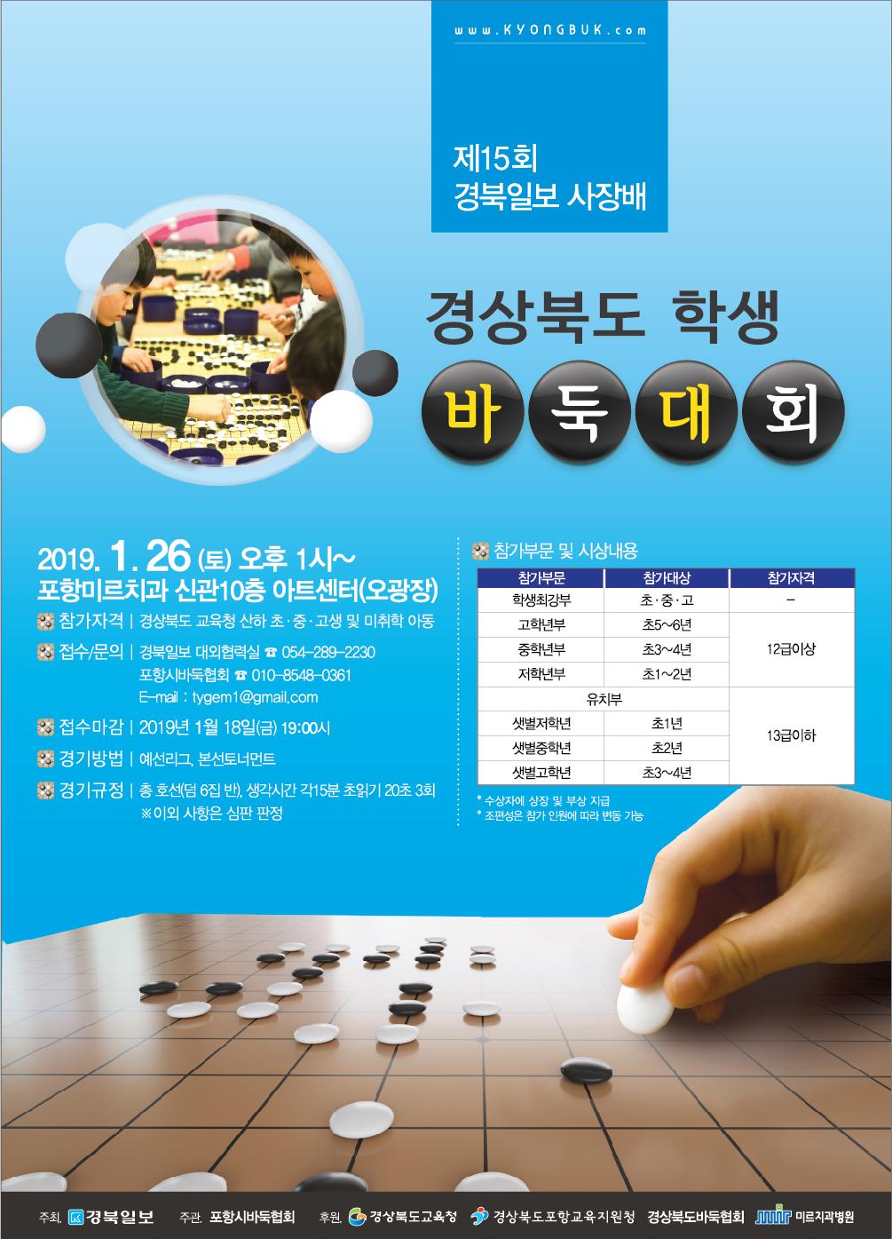 2019_제15회 경북일보사장배_경상북도학생바둑대회_pop.jpg