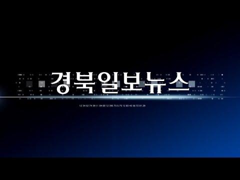 [영상] 6월 둘째주 경북일보TV 주간뉴스