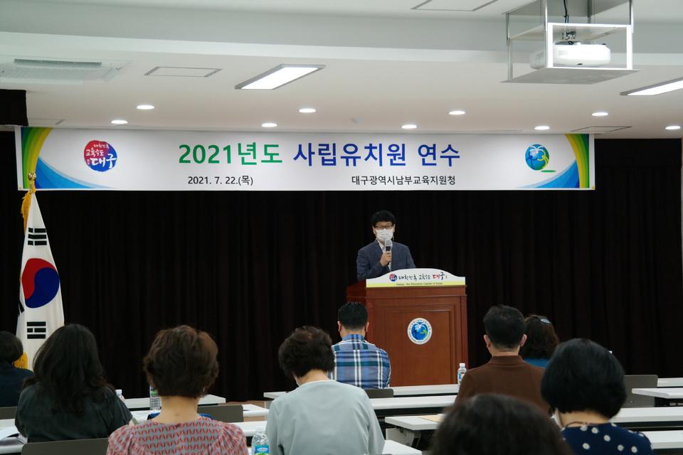 대구남부교육지원청, 사립유치원장 행·재정 업무 역량 제고
