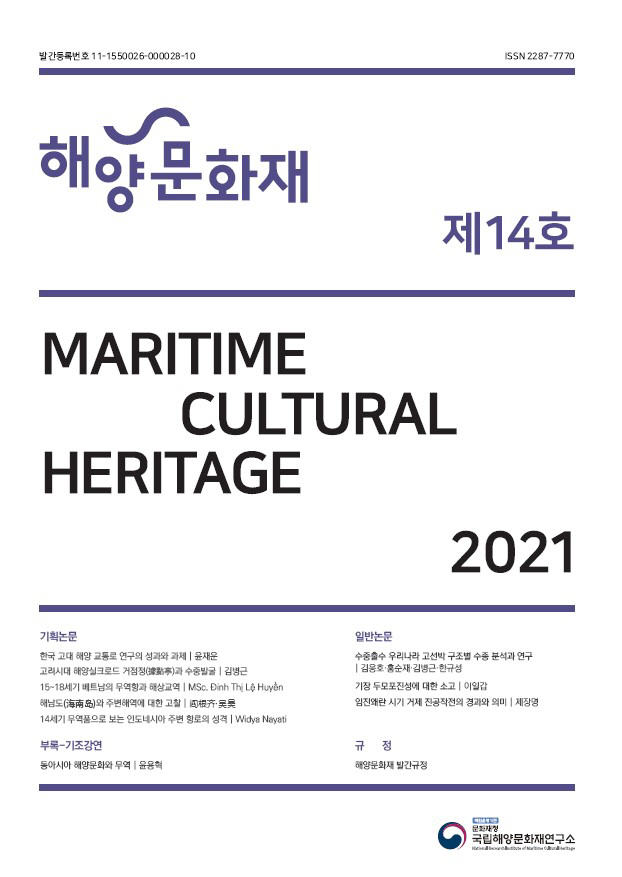 해양문화재연구소, 해양문화재 제14호 발간