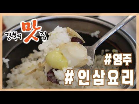박정남 경북의 맛집 - 영주 인삼요리 편