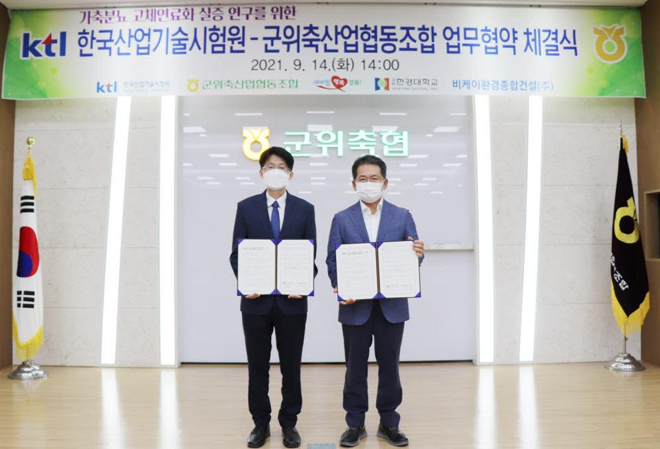 군위축협·한국산업기술시험원, 가축분뇨 고체연료화 실증연구 업무협약