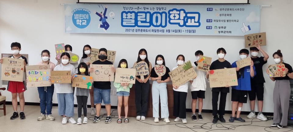 성주군 문화도시 조성 예비사업 지원 탄력