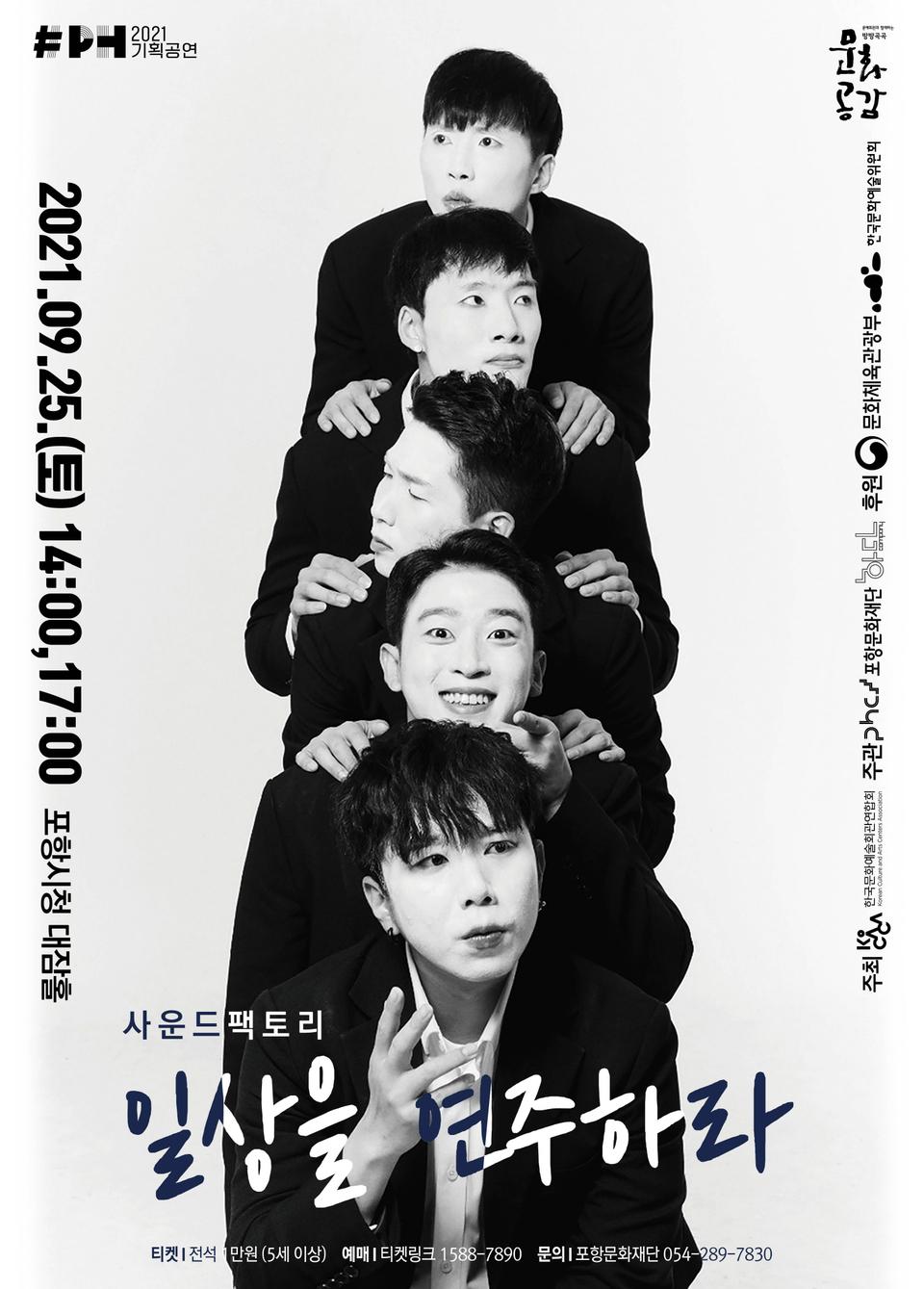 포항문화재단, 민간예술단체 우수공연 '사운드팩토리 일상을 연주하라' 개최