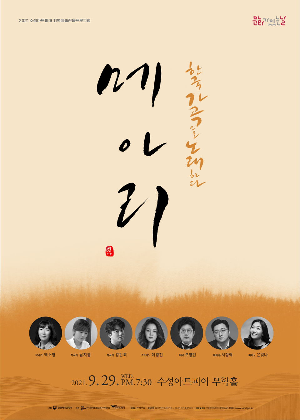 수성아트피아, 문화가 있는 날 여섯 번째 시리즈 '한국가곡을 노래하다' 공연