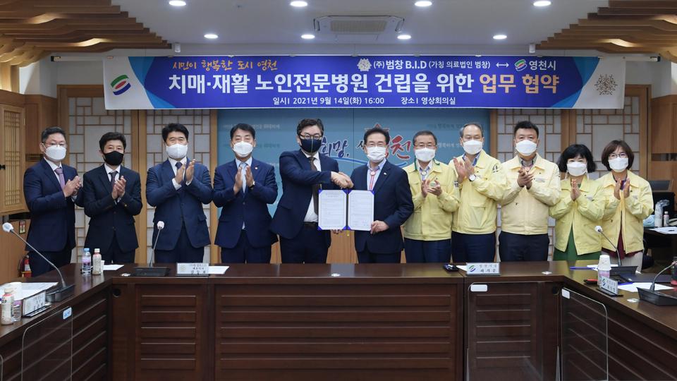영천시-㈜범창B·I·D, 노인전문병원 건립 업무협약 체결