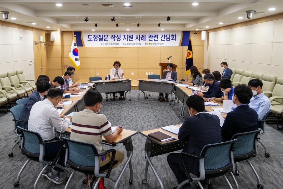경북도의회, 의회사무처 직원 대상 도정질문 지원 사례 간담회 개최