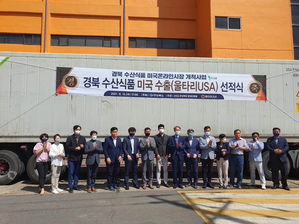 미국 식탁에 오르는 오징어·김·어간장…경북 수산식품 수출 선적식