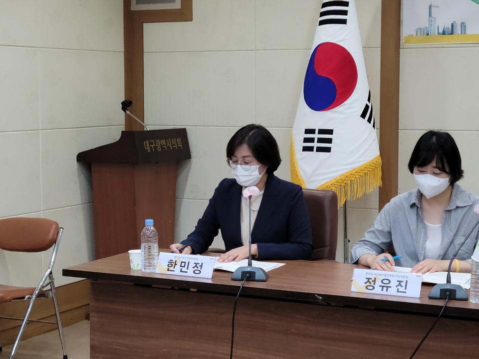 한민정 정의당 대구시당위원장