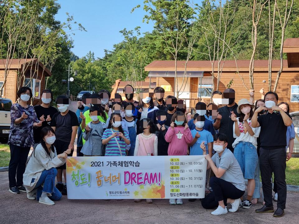 청도군 드림스타트 '꿈 너머 DREAM 가족캠프' 인기