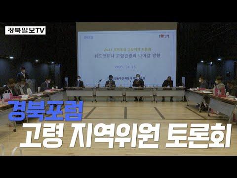 [영상] 경북포럼 고령지역 토론회