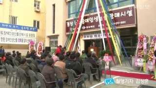 경북 장애인생산품 판매시설 개소식