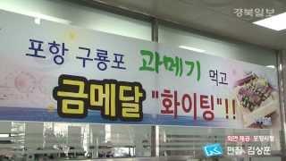 포항 구룡포 과메기 태릉선수촌 시식행사