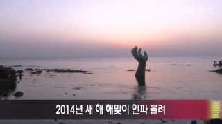 2014년 새해 해맞이 인파 몰려