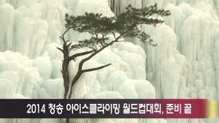 2014 청송 아이스클라이밍 월드컵대회, 준비 끝
