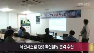 태인시스템 QSS 혁신활동 본격 추진