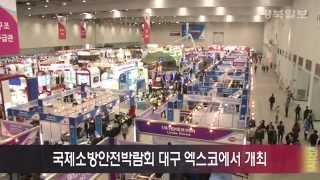 국제소방안전박람회 대구 엑스코에서 개최