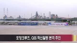 포항크루즈, QSS 혁신활동 본격 추진