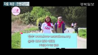 한동대학교, '사랑의 마라톤' 24일 개최