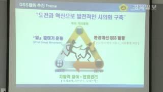 포항시의회, QSS 혁신활동 본격 추진