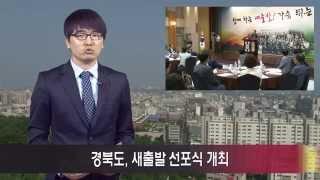 경북도, 새출발 선포식개최 - 포항시, 농어촌마을 전기ㆍ가스 안전점검 및 수리