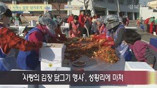 '사랑의 김장 담그기 행사', 성황리에 마쳐