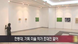 한동대, 기독 미술 작가 초대전 열어
