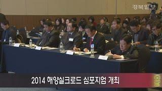 2014 해양실크로드 심포지엄 개최