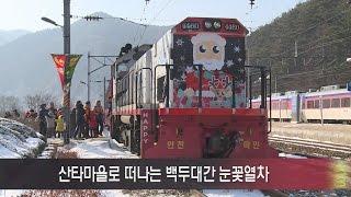 산타마을로 떠나는 백두대간 눈꽃열차