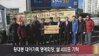 황대봉 대아가족 명예회장, 쌀 400포 기탁