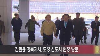 김관용 경북지사, 도청 신도시 현장 방문