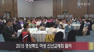 2015 경상북도 여성 신년교례회 열려