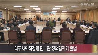 대구사회적경제 민·관 정책협의회 출범