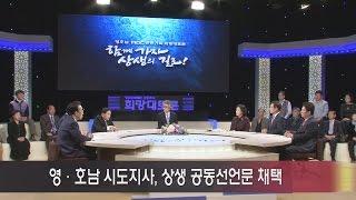 영·호남 시도지사, 상생 공동선언문 채택