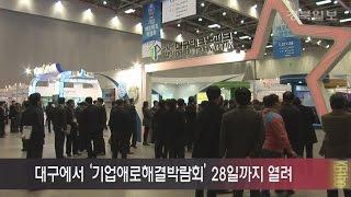 대구에서 '기업애로해결박람회' 28일까지 열려