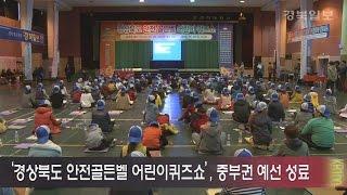 2014 경상북도 안전 골든벨 어린이 퀴즈쇼 - 중부권 예선