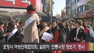 포항시 여성단체협의회, 설맞이 '전통시장 장보기' 행사