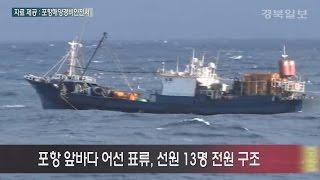 포항 앞바다 어선 표류, 선원 13명 전원 구조