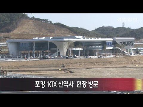 [영상-현장출동] KTX 포항역사 위용 드러내