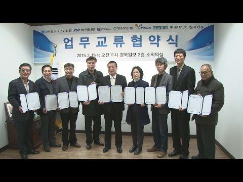 경북일보-도내 8개 지역신문사 뉴스 제휴