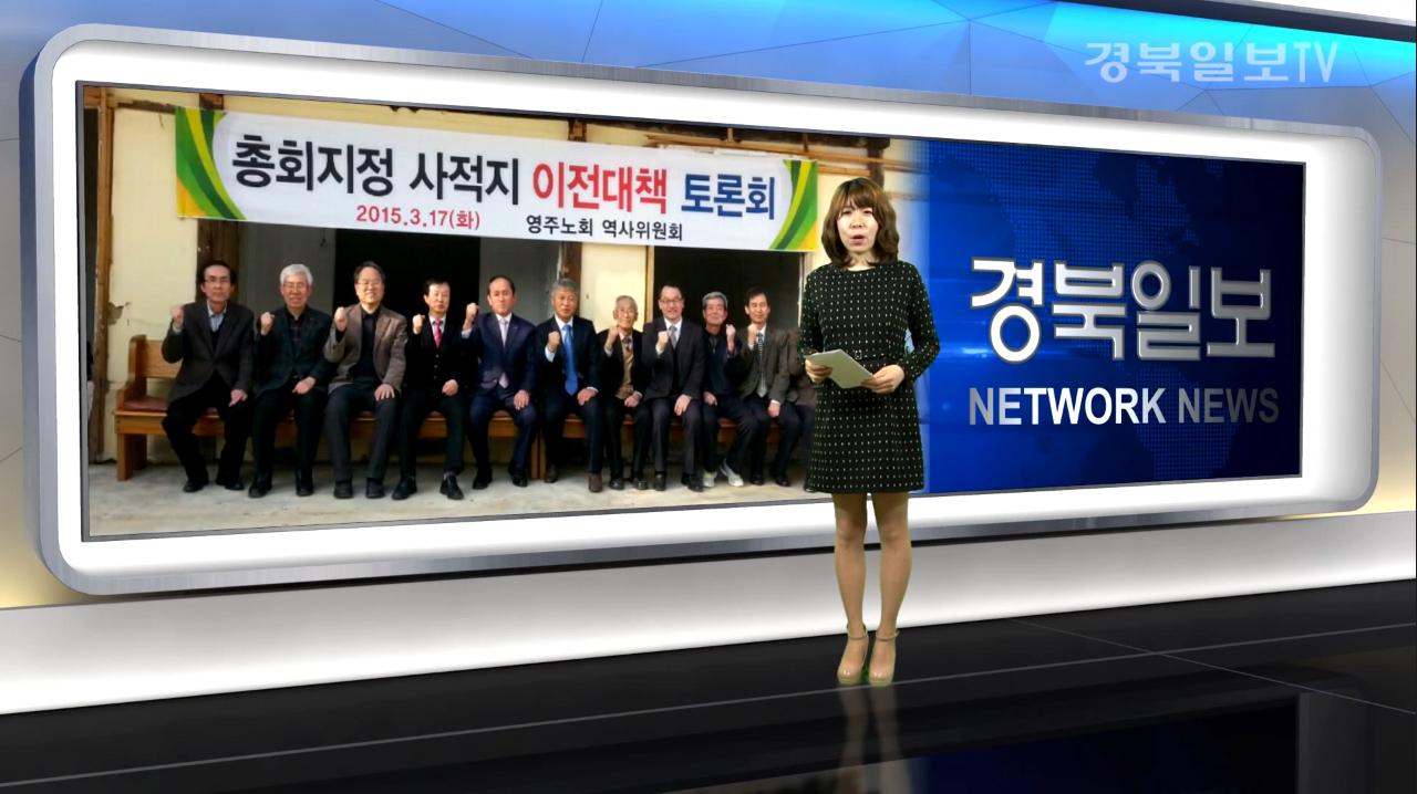 경북일보 네트워크 뉴스-20150318